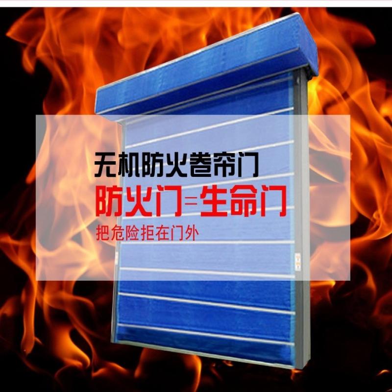 无机布防火卷帘门